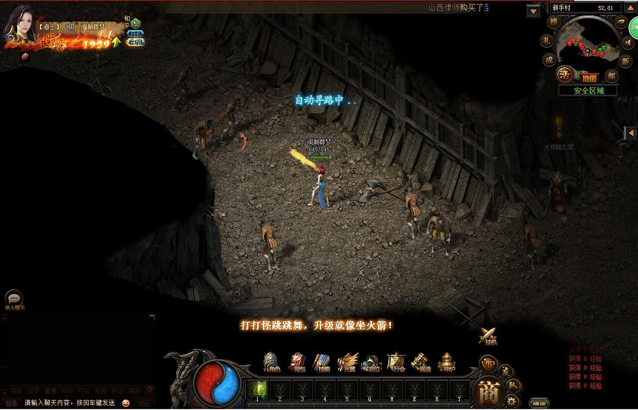 传奇之战游戏截图1