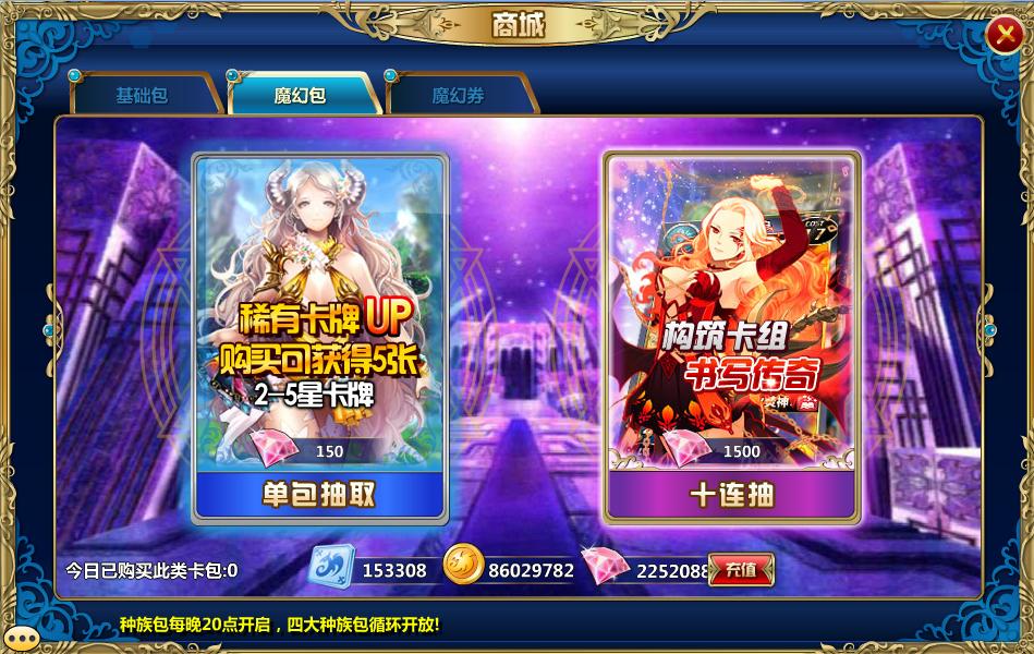魔卡幻想online游戏截图5