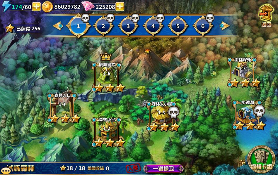 魔卡幻想online游戏截图3