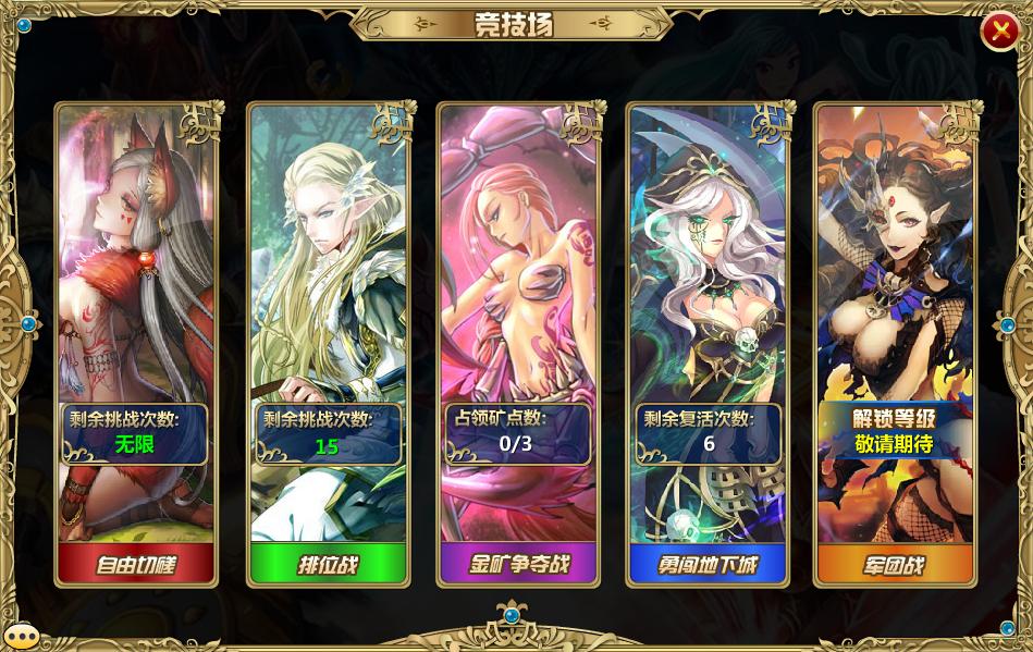 魔卡幻想online游戏截图2