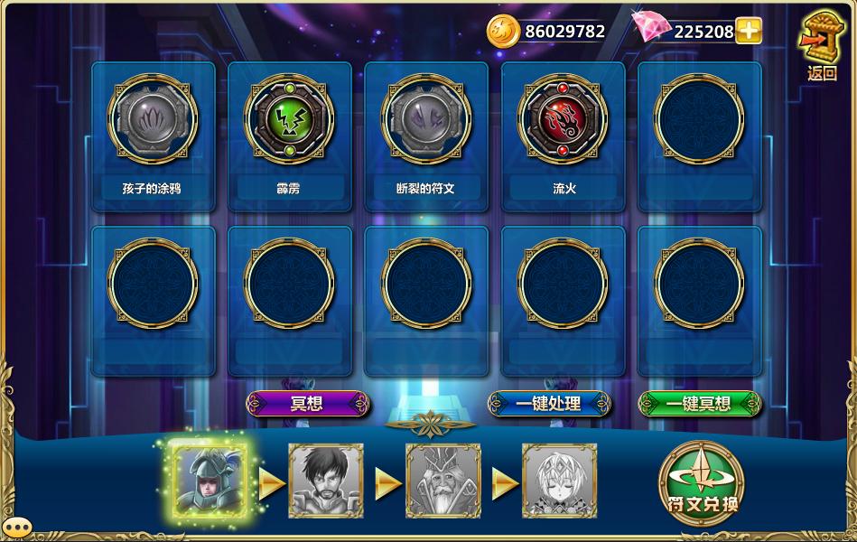 魔卡幻想online游戏截图1