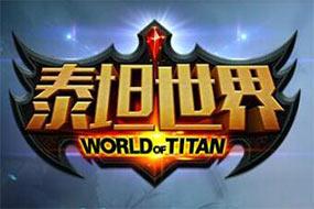 《泰坦世界》全3D宏大场景 纯正魔幻风