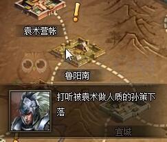 三国群雄传玉玺争夺战一般5星详细攻略