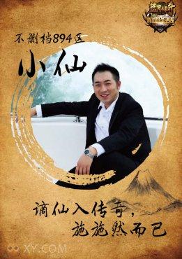 蓝月传奇专访 名叫小仙的大仙