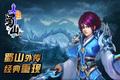 蜀山外传游戏截图4