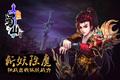 蜀山外传游戏截图3