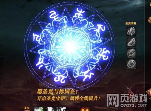 神印王座圣光7升8需要多少升阶石
