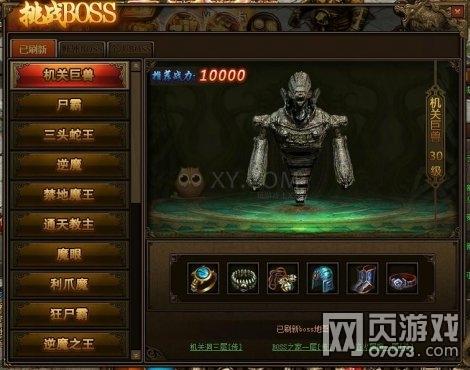 龙腾传世挑战BOSS奖励介绍