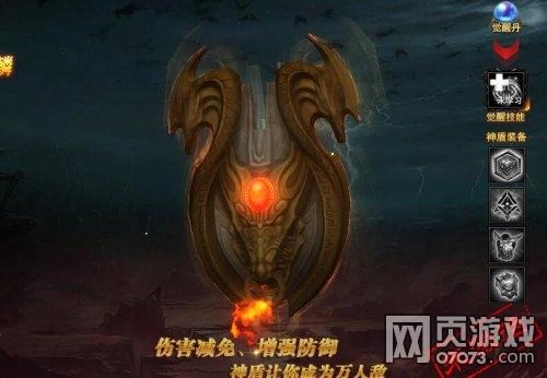 神印王座神盾11升12需要多少升阶石