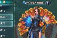 剑侠情缘兵器谱游戏截图三