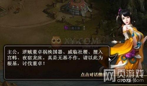 三国群侠传联军讨董卓简单5星攻略