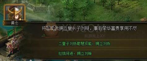 三国群雄传十常侍之乱困难5星图文攻略