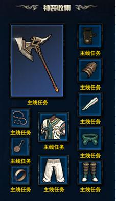 剑灵洪门崛起神装怎么收集 神装收集详解