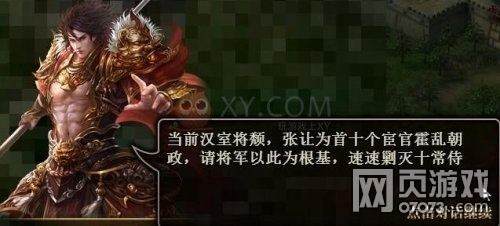 三国群雄传十常侍之乱简单5星图文攻略