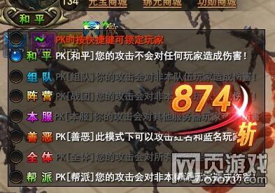神龙战士PK模式详细 PK模式怎么开启