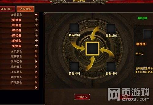 神龙战士合成攻略 道具和装备怎么合成