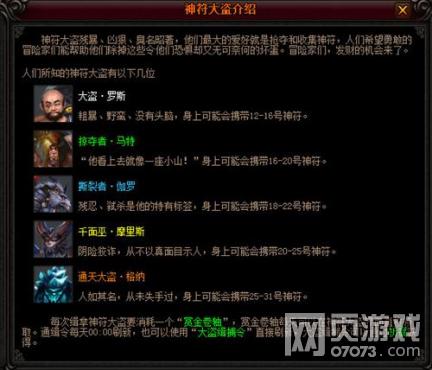 暗黑II萌神神符大盗玩法全新揭秘