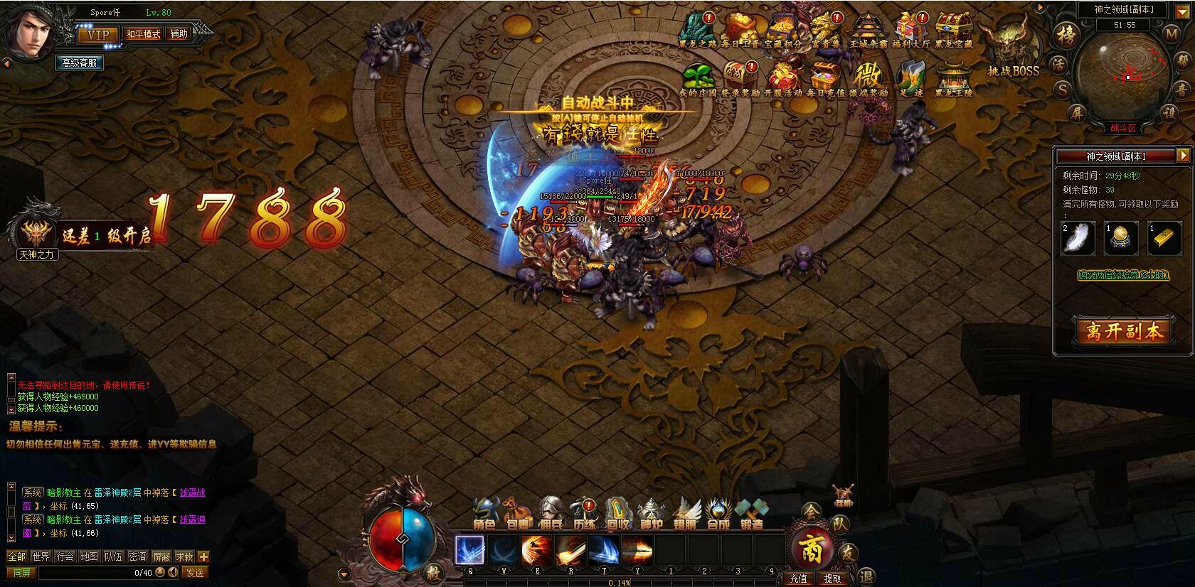 传奇王者游戏截图3