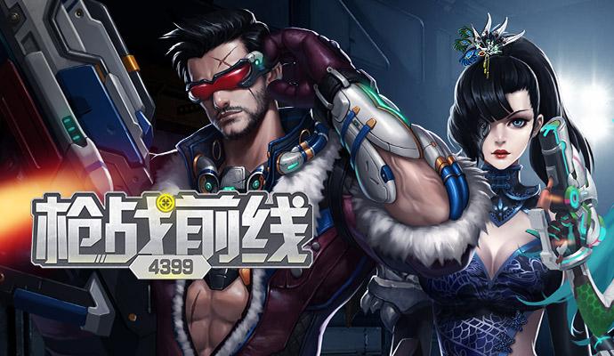 新游一号线:全新MOBA射击游戏枪战前线!