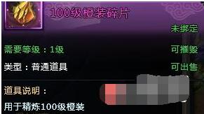 剑侠情缘2网页版100级橙装碎片获取方法分享
