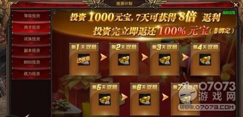 神龙战士如何赚取元宝 教你用100块当2000块用