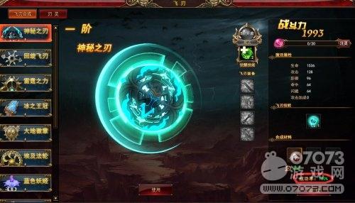 神龙战士飞刃怎么玩 飞刃合成玩法介绍