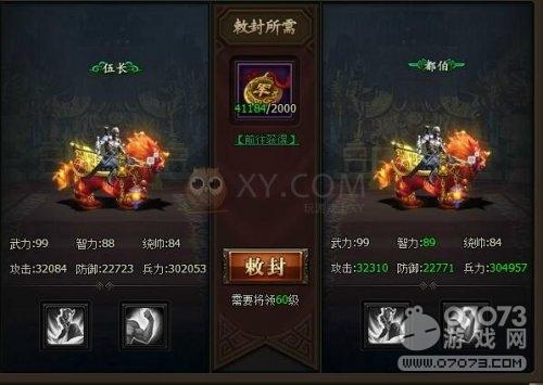 三国群雄传镇军将军赵云官职升级属性