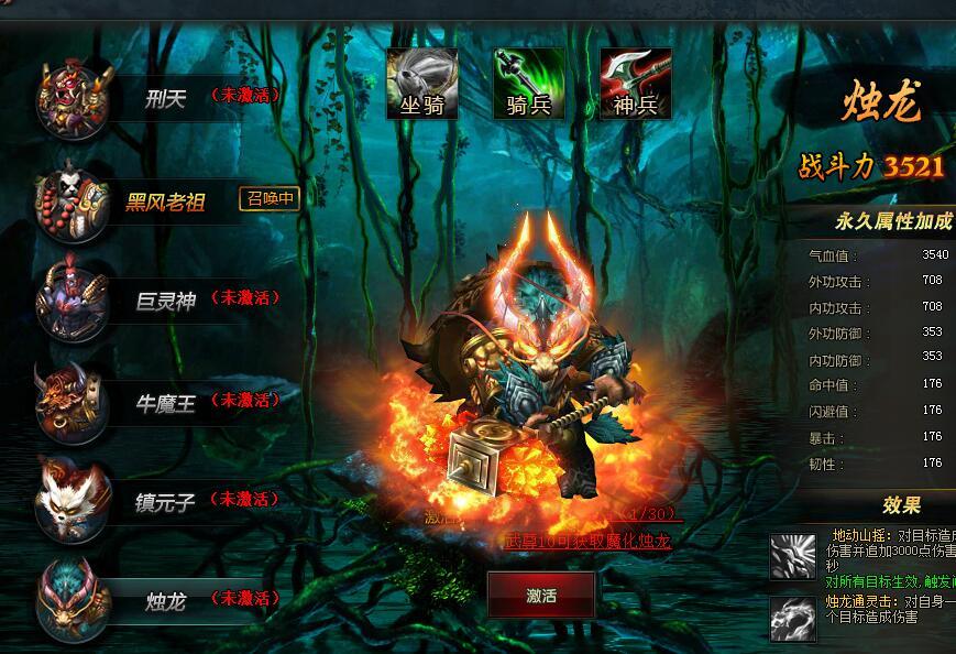 魔战游戏截图2