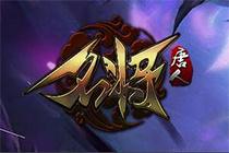 3D武侠题材即时战斗页游《唐人名将》曝光