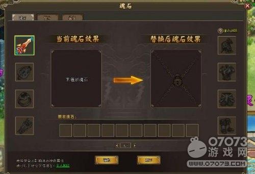灵域2魂石系统详细介绍