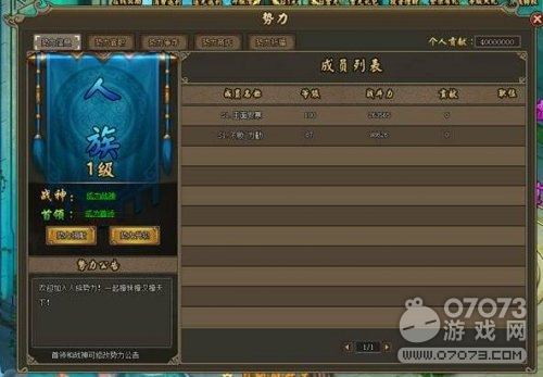 灵域2势力系统玩法介绍