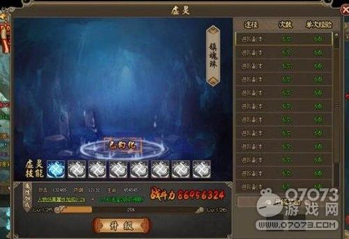 灵域2虚灵系统玩法介绍