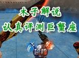 【木子解说】尼泊尔巨蟹座星座刀正经数据评测