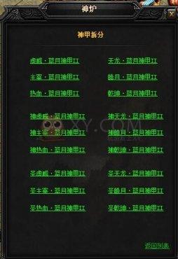 蓝月传奇虎威・蓝月神甲II拆分攻略详解