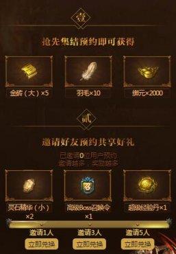 传奇霸业手游6月7日预约开启