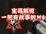 【宝哥解说】M4A1白银实战
