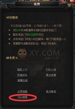 蓝月传奇最新羽幻虚镜副本详解