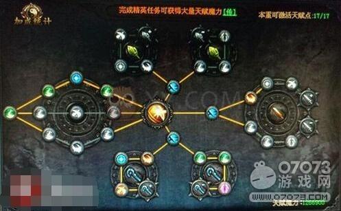 蓝月传奇战士英雄天赋点法详解攻略