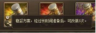 攻城掠地战车改造详解