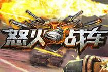 3D赛车枪战射击微端游戏《怒火战车》曝光