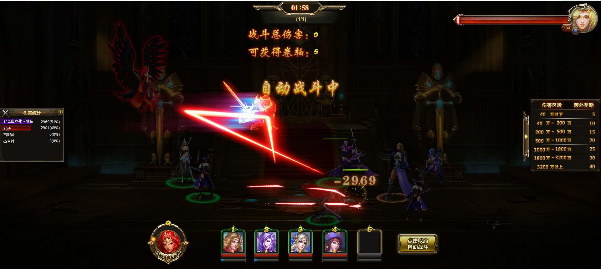 巨龙战纪游戏截图1