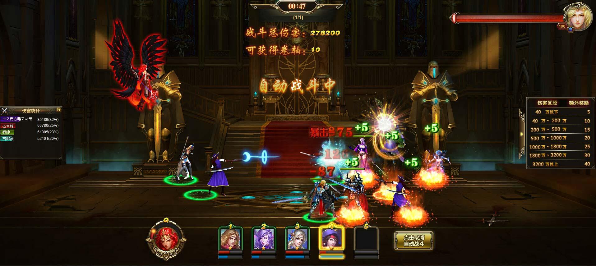 巨龙战纪游戏截图4
