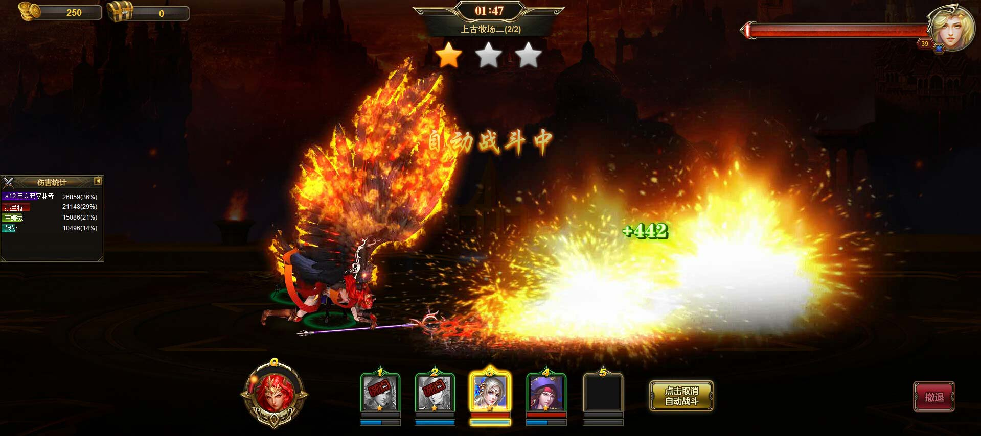巨龙战纪游戏截图5