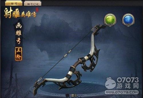 射雕英雄传网页版神弓系统玩法分享
