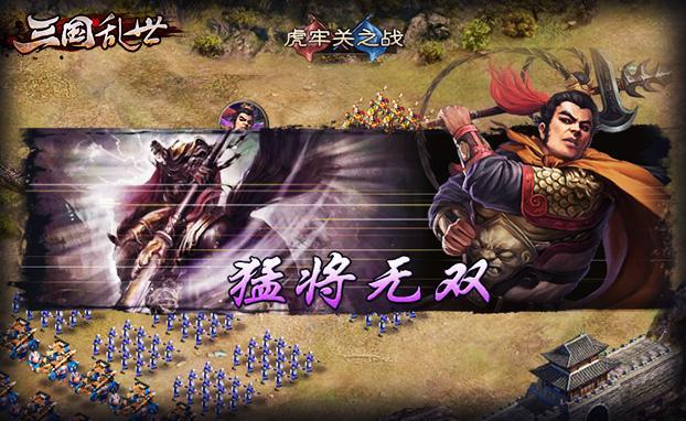 三国乱世最新游戏截图