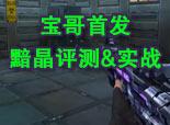 【宝哥解说】黯晶评测&实战