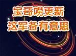 【宝哥解说】宝哥陪你唠更新-奖池花式玩法