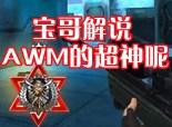 【宝哥解说】平民狙AWM实战秀