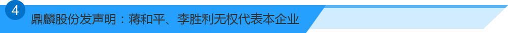 蔡文胜遭举报情节曲折似大片 4399上市一波三折