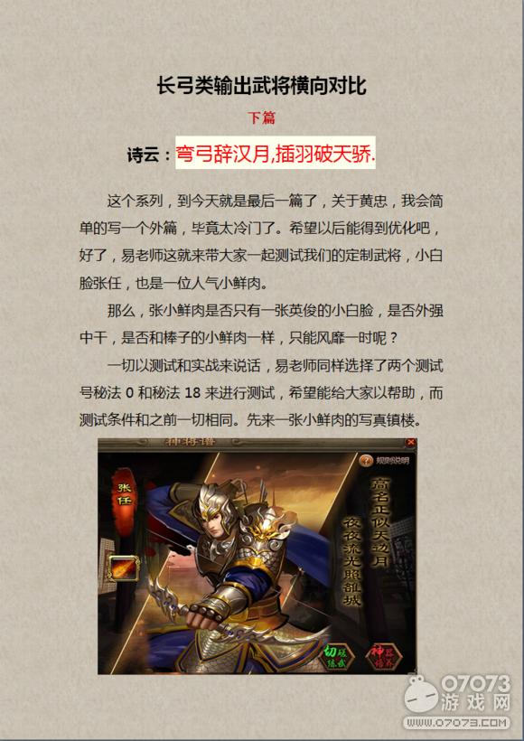 大皇帝长弓类输出武将横向对比 张任篇